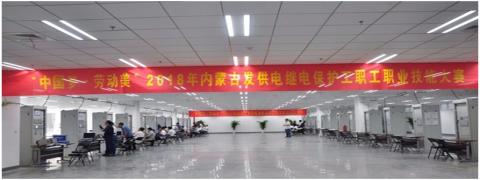 热烈祝贺内蒙古发供电继电保护工职工职业技能大赛圆满举行